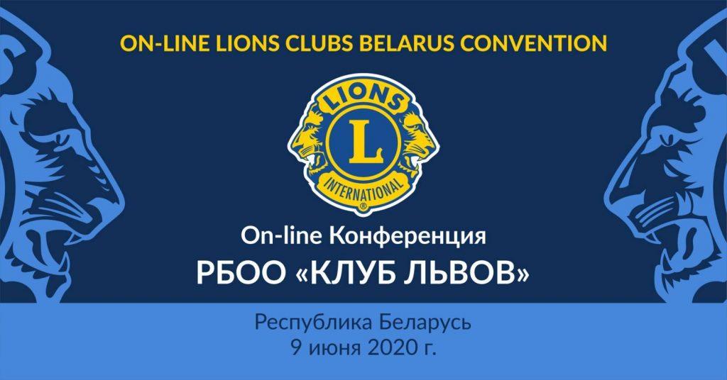 Конференция Клубов Львов